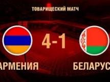 Armenia 4:1 Białoruś