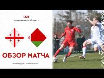 Gruzja U21 4:1 Białoruś U21