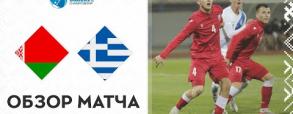 Białoruś U21 - Grecja U21